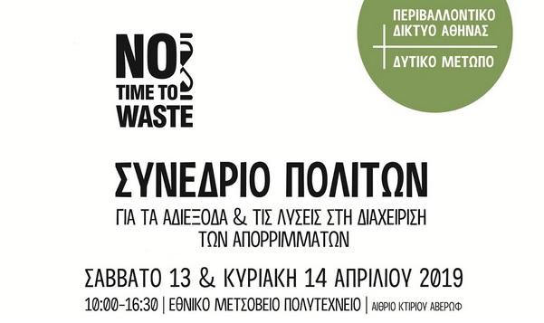 Συνέδριο πολιτών για την διαχείριση των απορριμμάτων. No time to Waste.