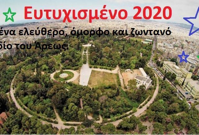 ΕΥΤΥΧΙΣΜΕΝΟ 2020