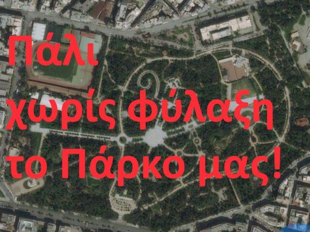 Έλεος! Πάλι χωρίς φύλαξη το Πάρκο μας!!