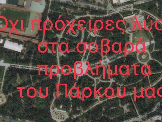 Ενημέρωση για την φύλαξη στο Πάρκο.