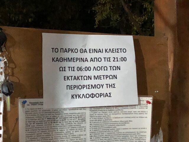 Είναι φοβική η σχέση της Περιφέρεια Αττικής με το Πεδίο του Άρεως;