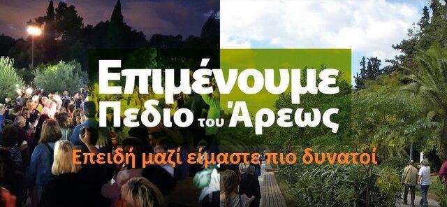 Ελάτε να πορευτούμε μαζί για το Πάρκο μας. Γίνετε μέλη του Συλλόγου μας.