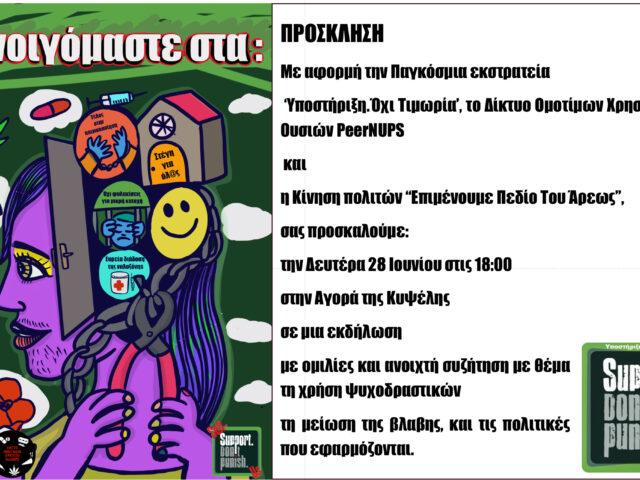 """Παγκόσμια ημέρα κατά των Ναρκωτικών: Εκδήλωση με θέμα """"Υποστήριξη. Οχι Τιμωρία"""""""
